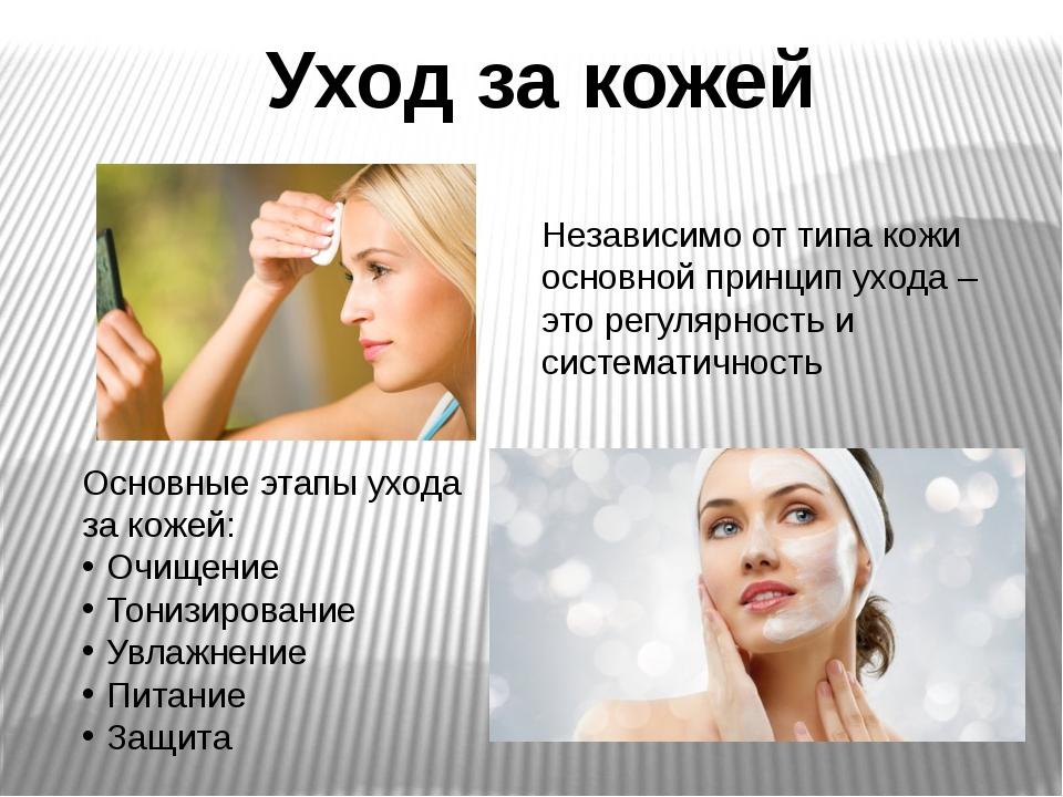 Уход за кожей Независимо от типа кожи основной принцип ухода – это регулярнос...