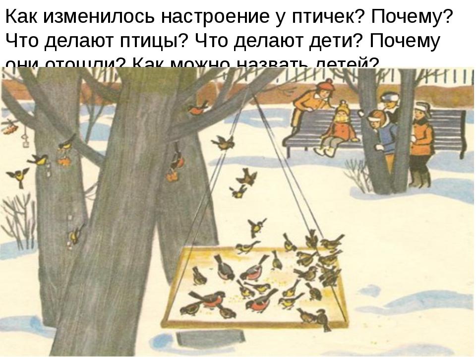Как изменилось настроение у птичек? Почему? Что делают птицы? Что делают дет...