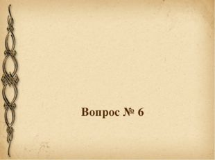 Самый древний Кремль находится: 1. В Новгороде 2. В Казани 3. В Москве 4. В С