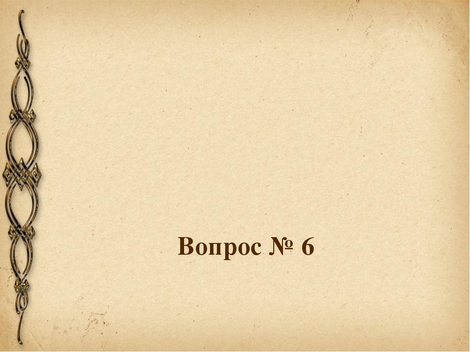 Самый древний Кремль находится: 1. В Новгороде 2. В Казани 3. В Москве 4. В С...
