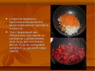 Секретом маминого приготовления являются мелко порезанные картофель и капуста