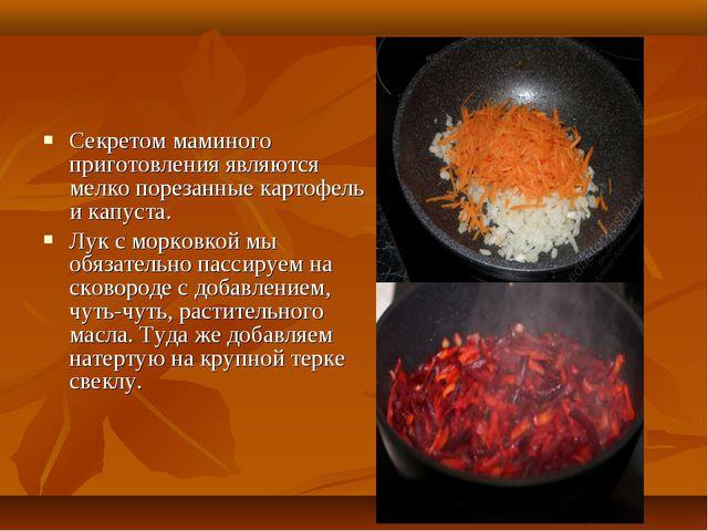 Секретом маминого приготовления являются мелко порезанные картофель и капуста...