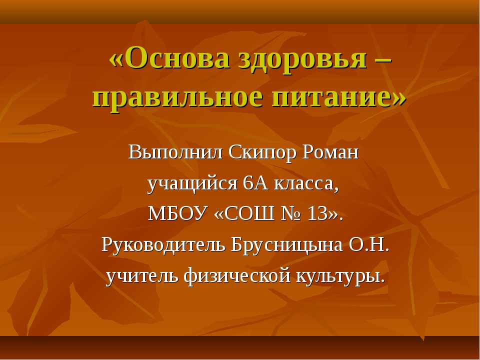 «Основа здоровья – правильное питание» Выполнил Скипор Роман учащийся 6А клас...