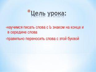 -научимся писать слова с Ь знаком на конце и в середине слова -правильно пере