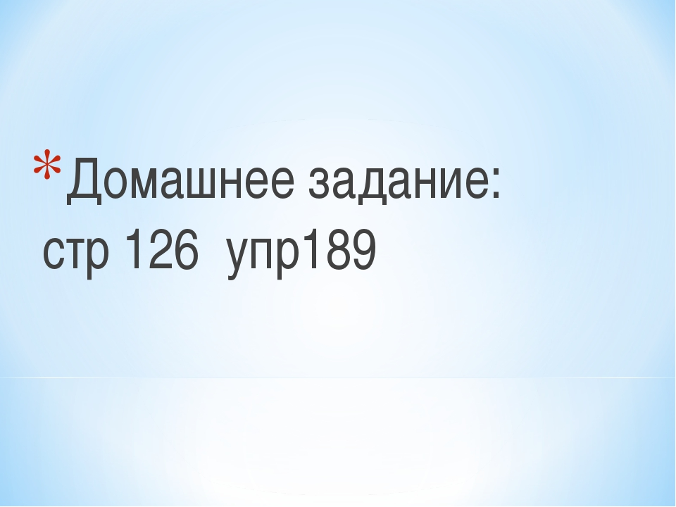 Домашнее задание: стр 126 упр189