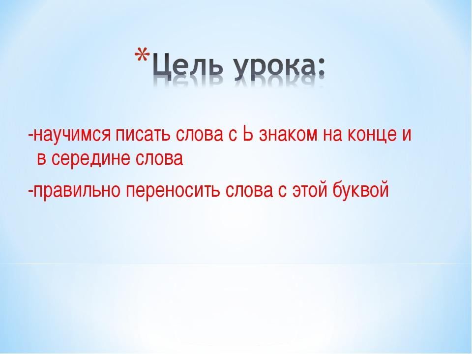 -научимся писать слова с Ь знаком на конце и в середине слова -правильно пере...