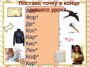 http://aida.ucoz.ru Лас* Фор* Де* Кос* Кар* Кис* Лен* Коф* Кур* Поставь точк