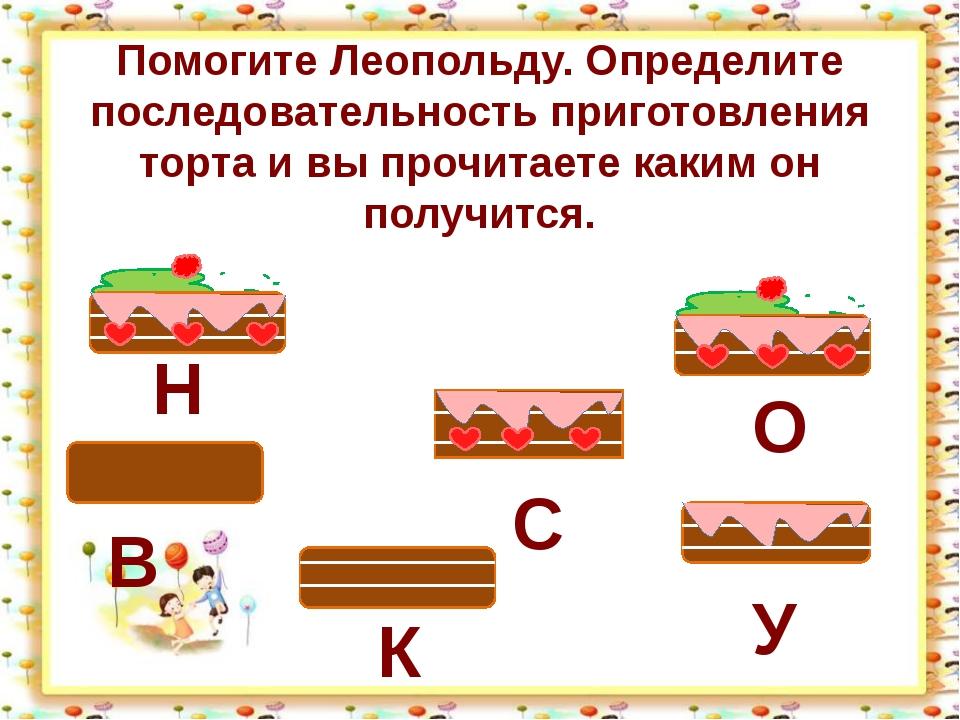 Помогите Леопольду. Определите последовательность приготовления торта и вы п...
