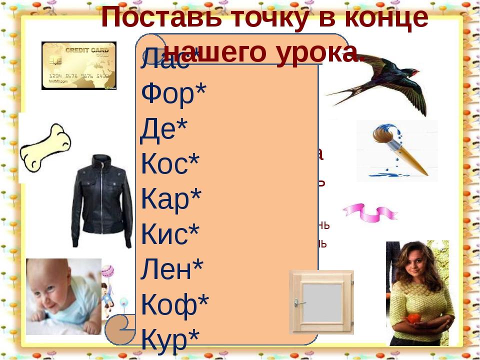 http://aida.ucoz.ru Лас* Фор* Де* Кос* Кар* Кис* Лен* Коф* Кур* Поставь точк...