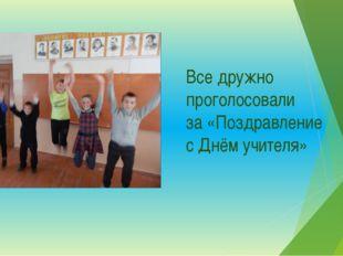 Все дружно проголосовали за «Поздравление с Днём учителя»
