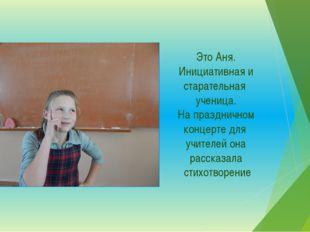 Это Аня. Инициативная и старательная ученица. На праздничном концерте для учи