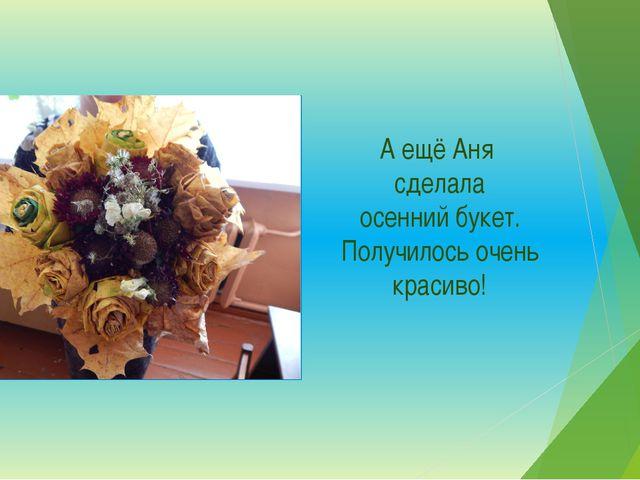 А ещё Аня сделала осенний букет. Получилось очень красиво!