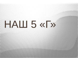 НАШ 5 «Г»