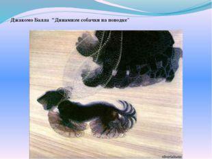 "Джакомо Балла ""Динамизм собачки на поводке"" Джакомо Балла в своей картине ""Ди"