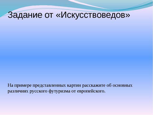 На примере представленных картин расскажите об основных различиях русского ф...
