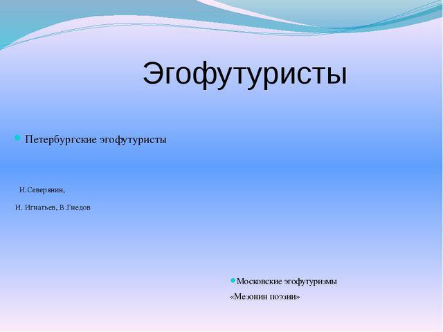 Эгофутуристы Петербургские эгофутуристы И.Северянин, И. Игнатьев, В.Гнедов М...