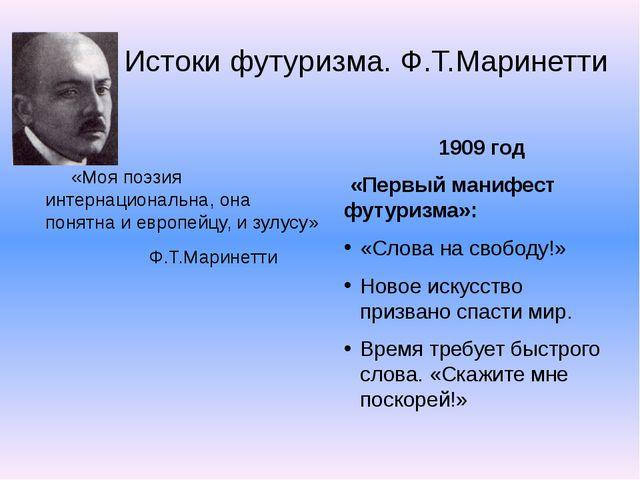Истоки футуризма. Ф.Т.Маринетти «Моя поэзия интернациональна, она понятна и е...