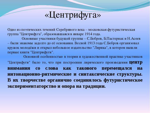 «Центрифуга» Одно из поэтических течений Серебряного века – московская футури...