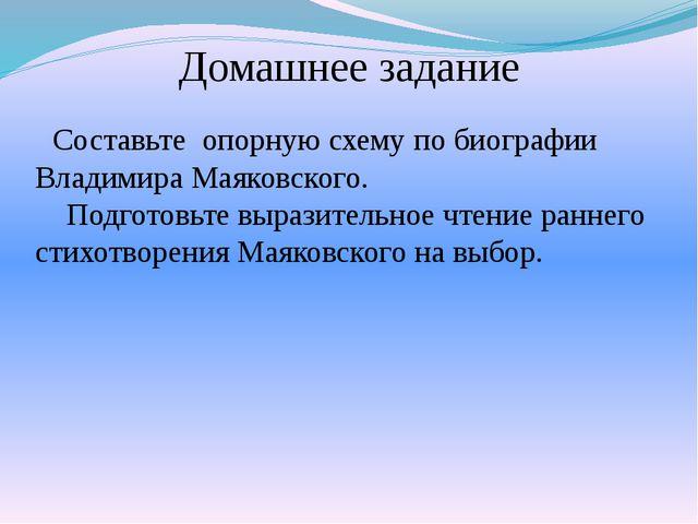 Домашнее задание Составьте опорную схему по биографии Владимира Маяковского....