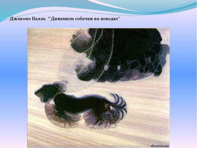 "Джакомо Балла ""Динамизм собачки на поводке"" Джакомо Балла в своей картине ""Ди..."