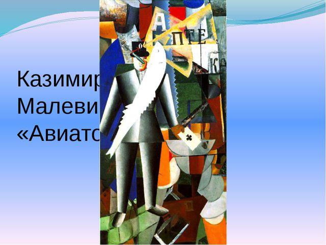 Казимир Малевич «Авиатор» Русские художники-футуристы были независимы от запа...
