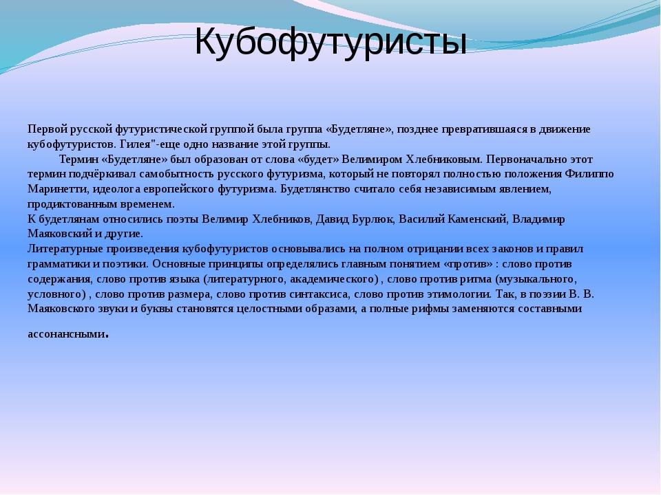 Первой русской футуристической группой была группа «Будетляне», позднее прев...
