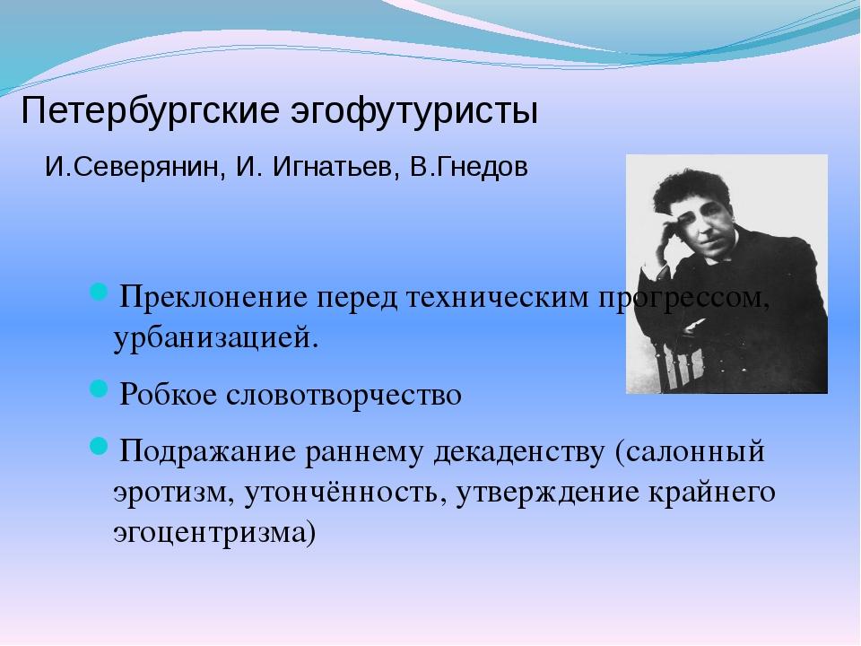 Петербургские эгофутуристы И.Северянин, И. Игнатьев, В.Гнедов Преклонение пер...