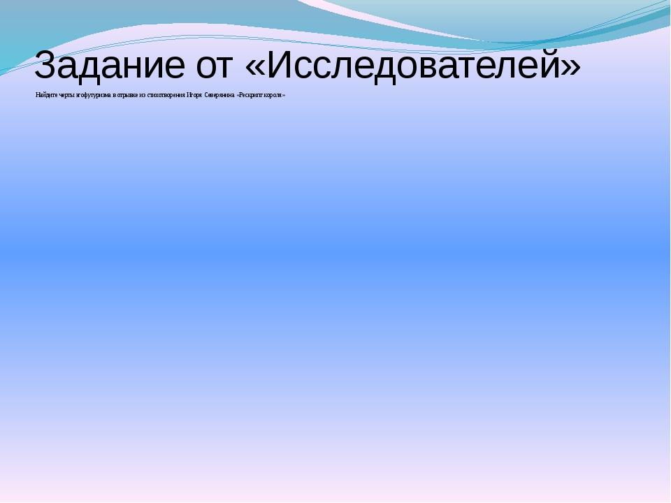 Найдите черты эгофутуризма в отрывке из стихотворения Игоря Северянина «Реск...