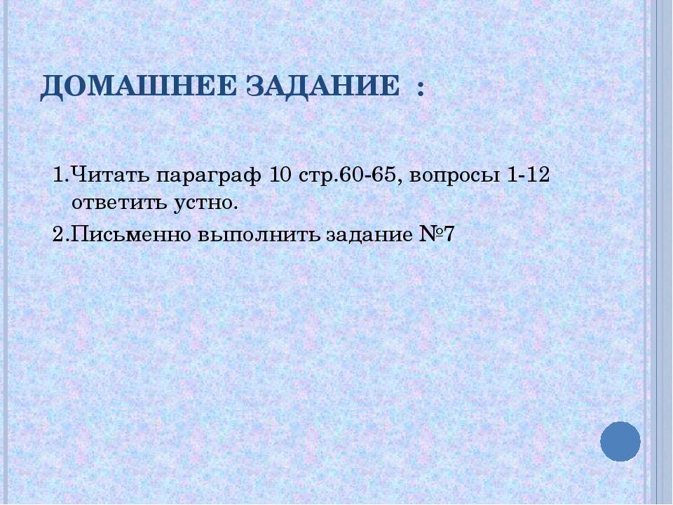 ДОМАШНЕЕ ЗАДАНИЕ : 1.Читать параграф 10 стр.60-65, вопросы 1-12 ответить устн...