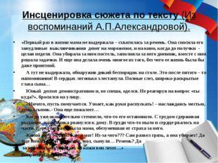 Инсценировка сюжета по тексту (Из воспоминаний А.П.Александровой). «Первый р