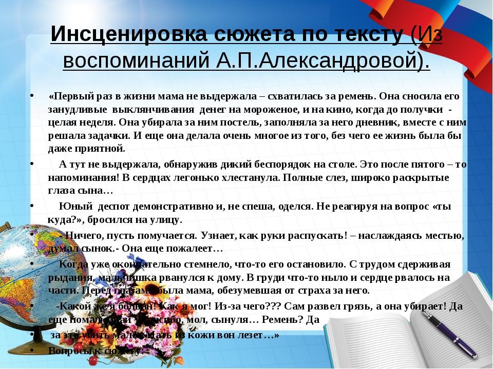 Инсценировка сюжета по тексту (Из воспоминаний А.П.Александровой). «Первый р...