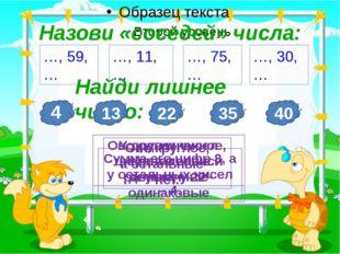 3 Назови «соседей» числа: …, 59, … …, 11, … …, 75, … …, 30, … Найди лишнее ч