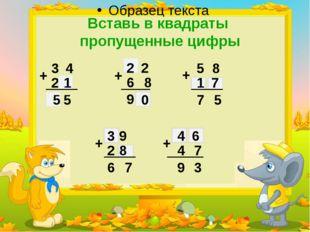 Вставь в квадраты пропущенные цифры 3 4 2 + 5 1 5 2 2 6 8 + 0 9 5 8 + 1 7 7