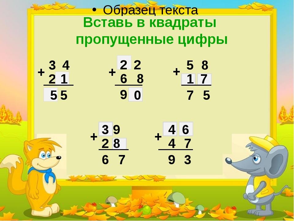Вставь в квадраты пропущенные цифры 3 4 2 + 5 1 5 2 2 6 8 + 0 9 5 8 + 1 7 7...