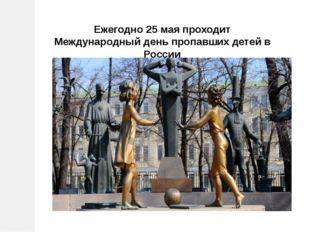 Ежегодно 25 мая проходит Международный день пропавших детей в России