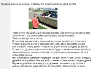 Возвращение в школу. Советы по безопасности для детей После того, как школьн