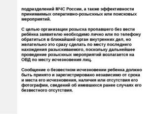 подразделений МЧС России, а также эффективности принимаемых оперативно-розыск