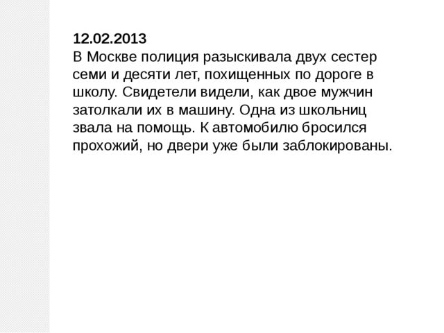 12.02.2013 В Москве полиция разыскивала двух сестер семи и десяти лет, похище...