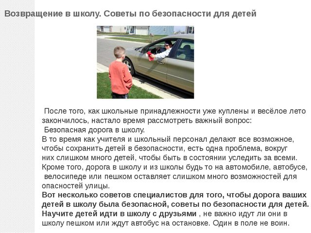Возвращение в школу. Советы по безопасности для детей После того, как школьн...