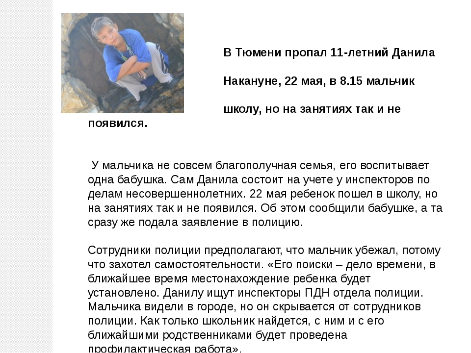 В Тюмени пропал 11-летний Данила Белогорлов. Накануне, 22 мая, в 8.15 мальчи...