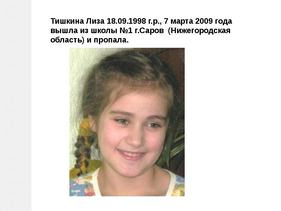 Тишкина Лиза 18.09.1998 г.р., 7марта 2009 года вышла из школы №1 г.Саров (Ни...