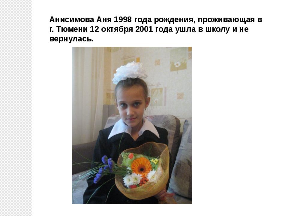 Анисимова Аня 1998 года рождения, проживающая в г. Тюмени 12 октября 2001 год...