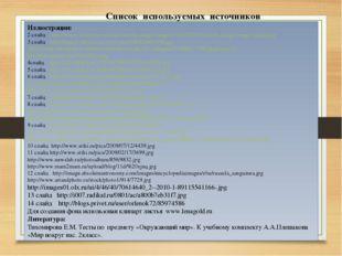Список используемых источников Иллюстрации: 2 слайд http://www.lookatme.ru/as