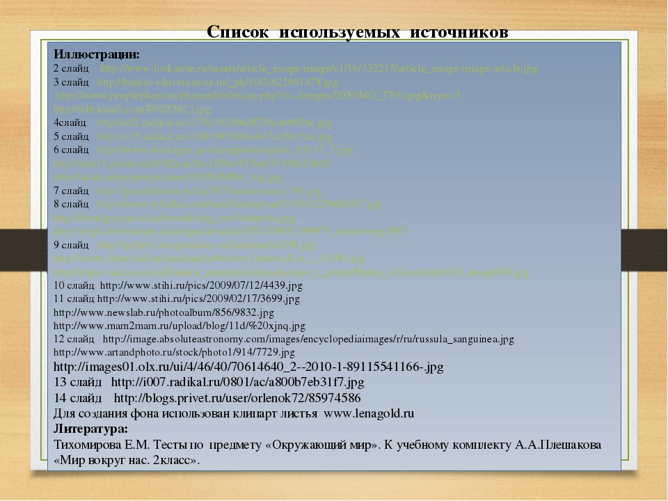 Список используемых источников Иллюстрации: 2 слайд http://www.lookatme.ru/as...