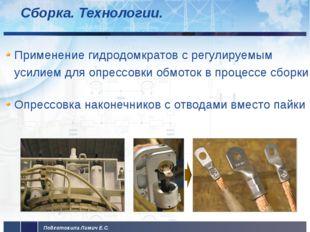 Сборка. Технологии. Применение гидродомкратов с регулируемым усилием для опре