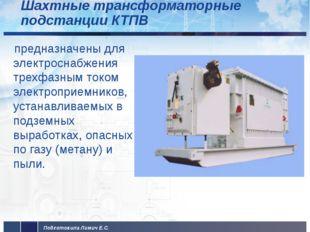 Шахтные трансформаторные подстанции КТПВ предназначены для электроснабжения т