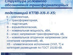 Структура условного обозначения трансформаторных подстанций КТПВ-Х/6-Х-Х5: К