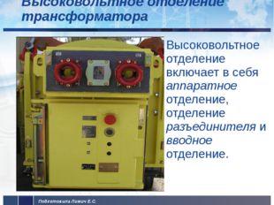 Высоковольтное отделение трансформатора Высоковольтное отделение включает в с