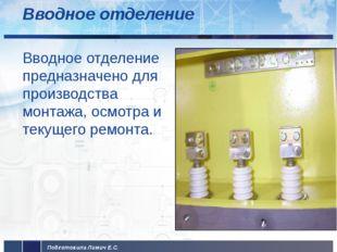 Вводное отделение Вводное отделение предназначено для производства монтажа, о