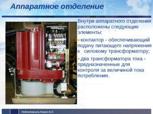 Аппаратное отделение Внутри аппаратного отделения расположены следующие элеме